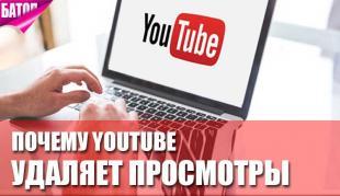 Почему YouTube удаляет просмотры