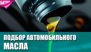 подбор автомобильного масла