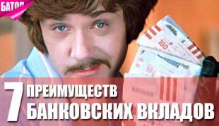 7 преимуществ хранения денег в банке