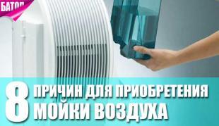 причины использовать мойку воздуха