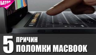 причины поломки MacBook