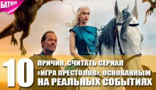 """причины считать сериал """"Игра Престолов"""", основанным на реальных событиях"""