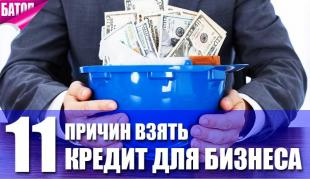 11 причин взять кредит для малого бизнеса