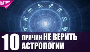 прчины не верить астрологии