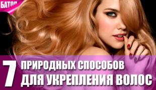 природные способы для укрепления волос