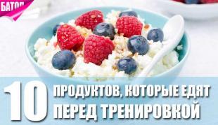 продукты, которые можно есть перед тренировкой