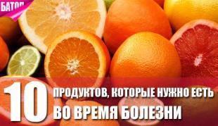 продукты, которые поддержат вас во время болезни