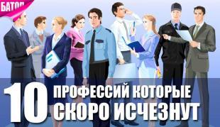 профессии, которые скоро исчезнут
