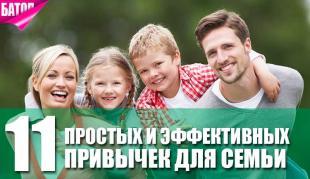 простые и эффективные привычки для семьи