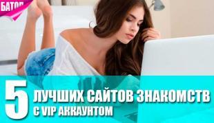 Лучшие сайты знакомств с VIP аккаунтом