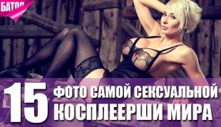 фотографии самой сексуальной косплеерши в мире
