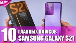 Samsung Galaxy S21 обзор