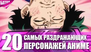 Самые раздражающие персонажи аниме всех времён