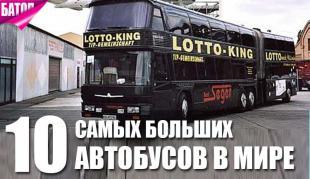 10 самых больших автобусов в мире