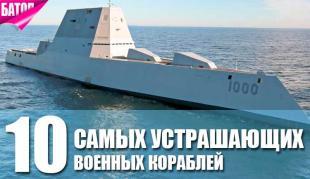 10 самых огромных военных кораблей в истории