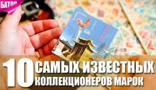 самые известные коллекционеры марок