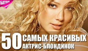 самые красивые актрисы-блондинки