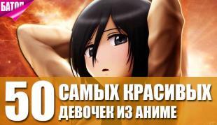 Топ-50 самых милых и красивых девушек из аниме