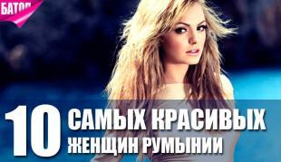 самые красивые румынки