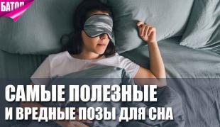 Полезные и вредные позы для сна