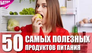 ТОП 50 полезнейших пищевых продуктов