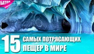 самые потрясающие пещеры в мире