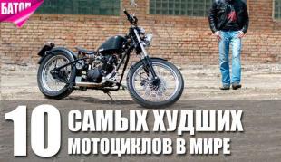 самые разочаровывающие мотоциклы