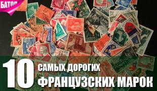 самые редкие и дорогие французские марки