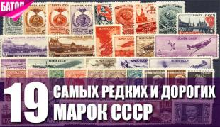 самые редкие и дорогие марки СССР