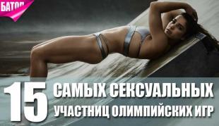 самые сексуальные участницы олимпийских игр в мире