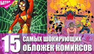 самые шокирующие обложки комиксов