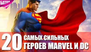 самые сильные герои комиксов