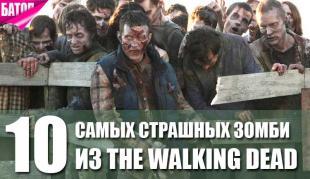 самые страшные зомби из the walking dead