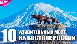 Самые удивительные места на Востоке России