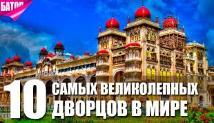 самые великолепные королевские дворцы в мире