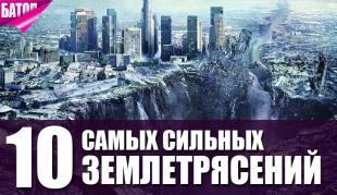 самые сильные землетрясения