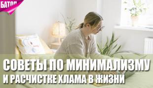 Советы минималистам по расчистке жизни от хлама