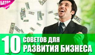 10 советов для успешного развития бизнеса