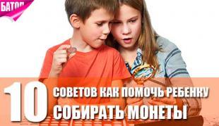Как помочь ребенку в коллекционировании монет - 5 советов