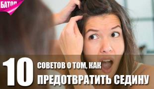 10 советов о том, как предотвратить поседение волос