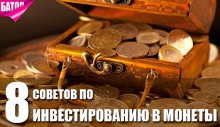 советы как избежать ошибок при инвестировании в монеты