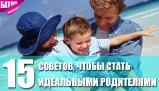 Как стать идеальными родителями