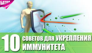 советы для людей с низким иммунитетом