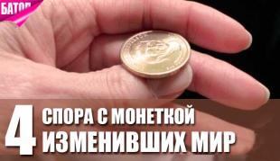 споры с подбрасыванием монеток, которые изменили мир