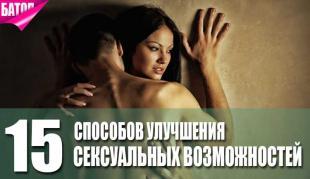 способы улучшить сексуальные возможности