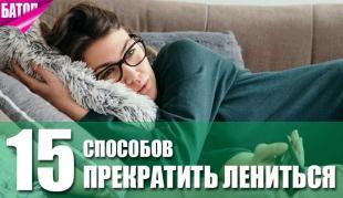 Почему я ленивый?