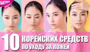 10 лучших корейских средств по уходу за кожей лица