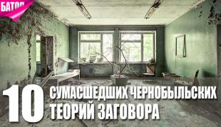сумасшедшие чернобыльские теории заговора
