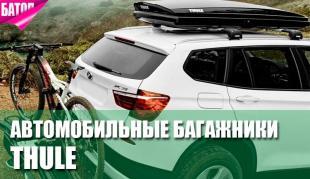 Автомобильные багажники Thule