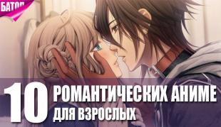 Лучшие взрослые страстные аниме